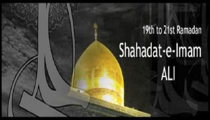 Hazrat Ali The Shahadat